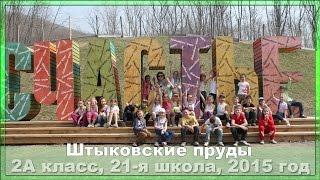 getlinkyoutube.com-Штыковские пруды. 2А класс, 21-я школа. Владивосток