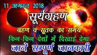 11 August Surya Grahan 2018 | 11 अगस्त 2018 सूर्य ग्रहण की सम्पूर्ण जानकारी | Solar Eclipse 2018
