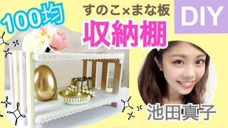 getlinkyoutube.com-100均DIY★すのこリメイクでコスメ収納棚の作り方 池田真子/DIY Room Organization ideas/Cosmetic storing shelf