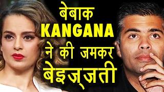 """getlinkyoutube.com-बेबाक Kangana Ranaut  ने """" Koffee With Karan"""" में  निकाल दी भड़ास की जमकर बेइज़्ज़ती"""