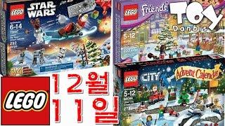 getlinkyoutube.com-레고 크리스마스 어드벤쳐 캘린더 12월 11일 스타워즈,시티,프렌즈 블럭 LEGO Advent Calendar Star Wars,City,Friends