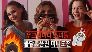 getlinkyoutube.com-우크라이나 소녀들 불닭볶음면 도전
