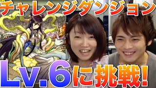 getlinkyoutube.com-【パズドラ】チャレンジダンジョンLv6にスプリングまおが挑戦!