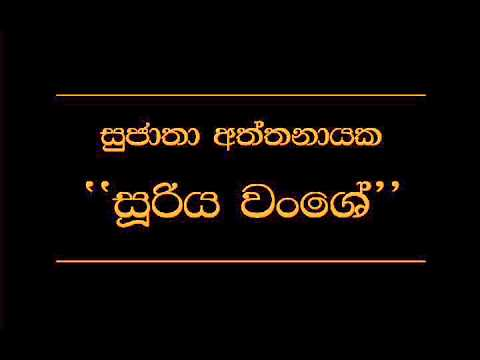 Suriya Wanse   Sujatha Aththanayake