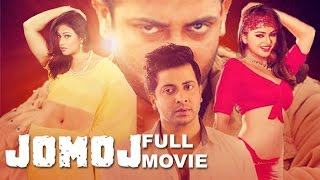 getlinkyoutube.com-Jomoj (2007) | Full Length Bengali Movie (Official) | Shakib Khan | Popy | Nodi | Omor Sani