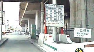 払う?払わない! 大阪の高速道路の料金所。不正通行?支払免除!初めての人は大混乱!?.