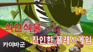 getlinkyoutube.com-[카이바군] 호러 플랜트 Horror Plant - 식인식물 잔인한 플래시게임