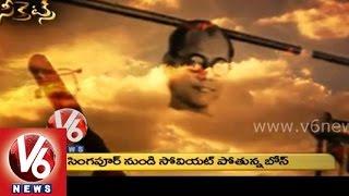 getlinkyoutube.com-Subhash Chandra Bose Death Mystery Revealed..? || Subhash Chandra Bose Death Secrets || V6 News