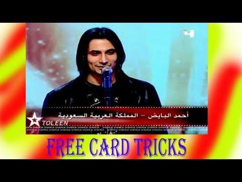 شرح خدعة الساحر أحمد البايض في برنامج هلا و غلا