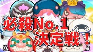 【妖怪ウォッチぷにぷに】単体攻撃必殺No1は誰だ!?