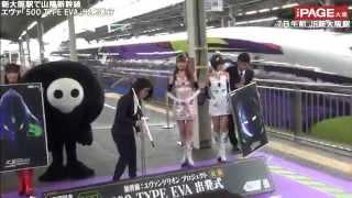 getlinkyoutube.com-新大阪駅で山陽新幹線・エヴァ「500 TYPE EVA」出発進行 THEPAGE大阪 JR新大阪駅 #エヴァ #JR