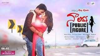 getlinkyoutube.com-Na Lover Public Figure || Latest Telugu Short Film 2016 || Sci Fi Love Comedy by Ajay Ejjada