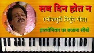 Sab Din Hot Na Ek Samana on Harmonium | Piano | Casio | Madan Rai Nirgun | Bharat Sharma Nirgun