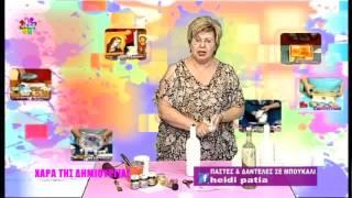 getlinkyoutube.com-Χαρά της Δημιουργίας - Πάστες & Δαντέλες σε μπουκάλι