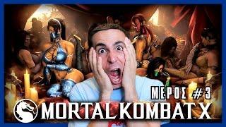 getlinkyoutube.com-ΜΠΙΖΕΛΙΑ! (Mortal Kombat X #3)