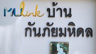 getlinkyoutube.com-MU Link [by Mahidol] บ้านมหิดล