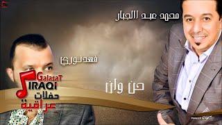 getlinkyoutube.com-محمد عبد الجبار و فهد نوري - حن وان   جلسات و حفلات عراقية 2016