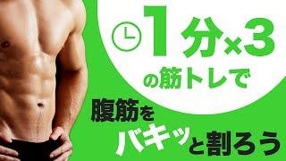 getlinkyoutube.com-【筋トレ】ポッコリお腹を引っ込めろ!下っ腹を鍛える腹筋のやり方