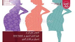 getlinkyoutube.com-الطب فى حياتنا العقم واسبابة تكيس المبايض علاج تأخر الدورة الشهرية نسبة حدوث الحمل
