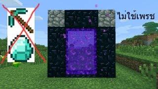 getlinkyoutube.com-Minecraft-วิธีไป Nether แบบไม่ใช้เพชร !?
