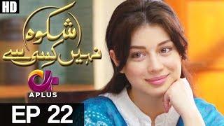 Shikwa Nahin Kissi Se - Episode 22 | A Plus ᴴᴰ | Shahroz Sabzwari, Sidra Batool, Sonia Mishal