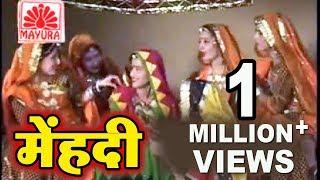 मेंहदी | Mehndi | Rajasthani Popular | Arpita Bovde