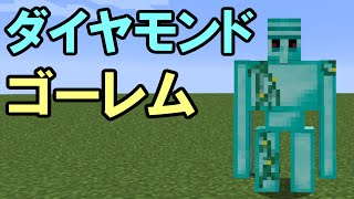 getlinkyoutube.com-【マインクラフト】ダイヤモンドのゴーレム!?【ゆっくり実況】
