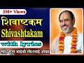 Shivastkamwith lyrics - Pujya Rameshbhai Oza