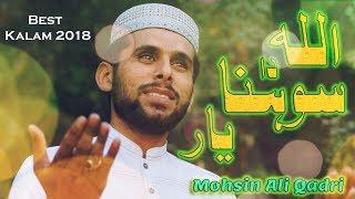 ALLAH DA SOHNA YAAR AA GAYA - Mohsin Ali Qadri RECORDED BY LSP