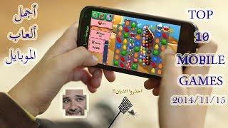 اجمل 10 العاب 15/11/2014 Top ten games