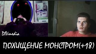getlinkyoutube.com-ПОХИЩЕНИЕ МОНСТРОМ | ИЛЛЮЗИЯ В ВИДЕОЧАТЕ #5 (+18) [DIVmedia]