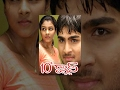 10th Class Telugu Full Movie : Bharat, Saranya : Telugu Super Hit Movie