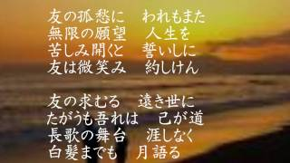 詩「森ヶ崎海岸」作詞山本伸一(池田大作)作曲本田隆美