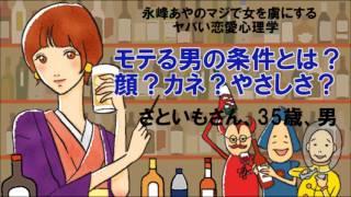 getlinkyoutube.com-【彼女欲しい】モテる男のたった一つの条件とは?顔?カネ?やさしさ?