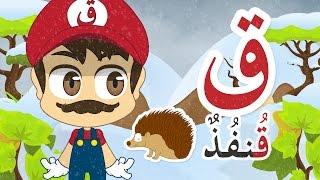 getlinkyoutube.com-Learn Arabic Letter Qaaf (ق), Arabic Alphabet for Kids, Arabic letters for children