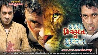 getlinkyoutube.com-Karam Kismat Ne Kudarat   Official Gujarati Film Trailer 2014   HD 1080p