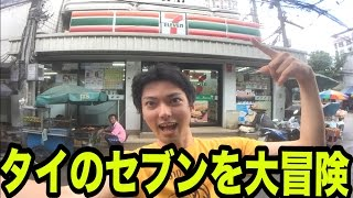 getlinkyoutube.com-【感動】タイのセブンイレブンには〇〇がある!