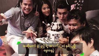 getlinkyoutube.com-ဇြဲျပည့္ ရဲ့ အသက္ (၂၈) ႏွစ္ျပည့္ ေမြးေန႔ပြဲ - Zwel Pyae's 28th Birthday Party