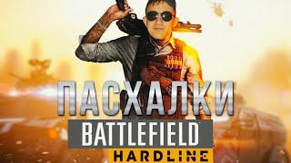 getlinkyoutube.com-Пасхалки Battlefield Hardline [Горячие ограбления и много интересного]
