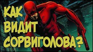 getlinkyoutube.com-Как видит СОРВИГОЛОВА / Daredevil ?