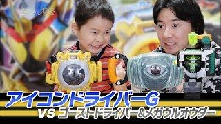 getlinkyoutube.com-DX アイコンドライバーG vs DX ゴーストドライバー & メガウルオウダー 仮面ライダーゴースト