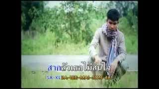 getlinkyoutube.com-มหาลัยวัวชน คาราโอเกะ(วงพัทลุง)