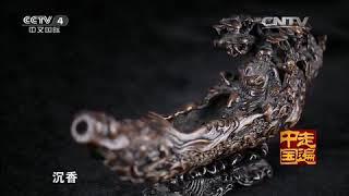 getlinkyoutube.com-一方收藏系列片(1)——千年沉香金不换  【走遍中国20150801 】