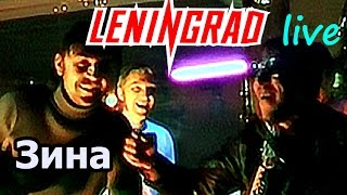 getlinkyoutube.com-Ленинград - Зина [1/4] Койот