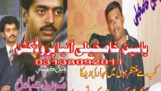 getlinkyoutube.com-Mathan Mout Achi Betho Per Yaar Na Ton Ahen  Mureed Abbas Album 535 By Aaniya Hd Production