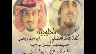 getlinkyoutube.com-الخليجيه ، كلمات؛محمد العضياني اداء؛خالد الوعيلي