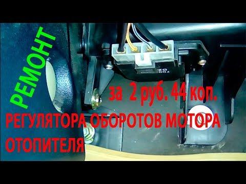 Ремонт регулятора оборотов мотора отопителя./Не работает печка часть 2/