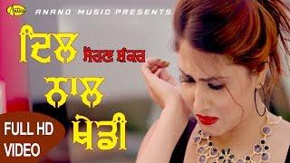 getlinkyoutube.com-Sohan Shankar || Dil Naal Khedi || (Full Video) Anand Music II New Punjabi Song 2017