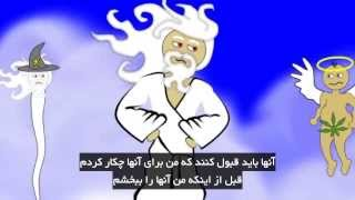The thing that god can't do - کاری که خدا نمی تواند بکند