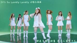getlinkyoutube.com-G9 Apink 에이핑크 & 이국주 - Mr.Chu((미스터 츄) [繁中韓字翻譯]